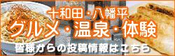 十和田・八幡平 グルメ・温泉・体験
