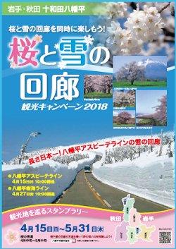 桜と雪の回廊 観光キャンペーン2018ポスター