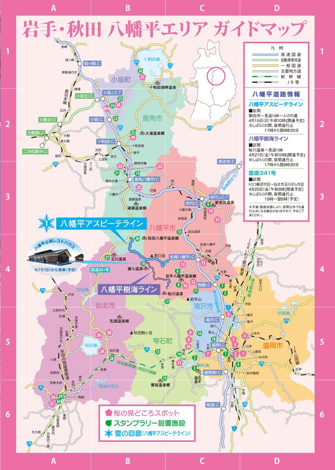 スタンプラリーキャンペーンマップ
