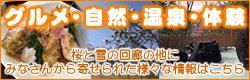 グルメ・自然・温泉・体験情報